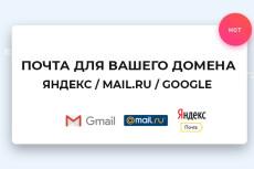 Подберу домен и хостинг 25 - kwork.ru