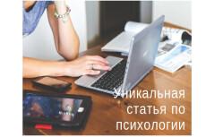 Напишу интересную статью про искусство и культуру 3 - kwork.ru