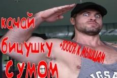 Скажи ЖИРУ STOP, самое быстрое похудение 25 - kwork.ru