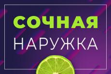 Яркий и заметный дизайн рекламы для широкоформатной печати 12 - kwork.ru