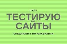 Аудит сайта - Взрываем конверсию 3 - kwork.ru