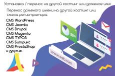 Перенос сайта между CMS 4 - kwork.ru