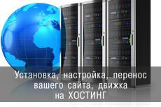 Помогу подобрать домен, хостинг для вашего сайта 12 - kwork.ru