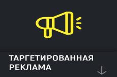 Оформлю сообщество ВКонтакте + исходник бесплатно 19 - kwork.ru