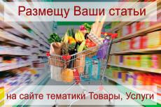 Размещу статью на ресурсах с хорошим поведенчиским фактором навсегда 23 - kwork.ru