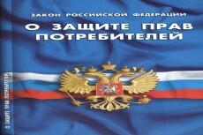 Подготовлю исковое заявление 21 - kwork.ru