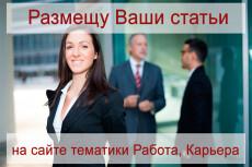 Размещу статью на ресурсах с хорошим поведенчиским фактором навсегда 22 - kwork.ru