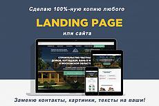 Подберу, установлю и настрою шаблон для сайта на Вордпресс любой темы 30 - kwork.ru