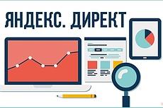 Яндекс Директ. Полноценная кампания (500 ключевых запросов) + РСЯ + бонус 8 - kwork.ru