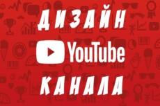 Создание превью для видео на YouTube 42 - kwork.ru