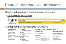 Выполню ваши поручения за компьютером 8 - kwork.ru