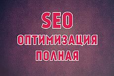 Оптимизация сайта и контента. Поиск, исправление ошибок и рекомендации 3 - kwork.ru