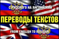 Качественное редактирование, вычитка и корректура текстов 16 - kwork.ru