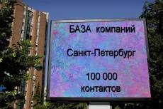 220000 контактов Компании Москвы и области. 2019 год 17 - kwork.ru