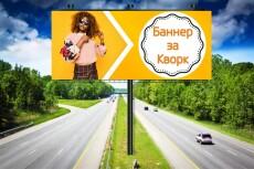 Листовки и флаеры 29 - kwork.ru