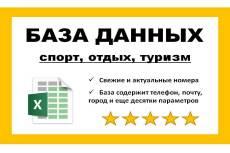 База данных продукты питания, напитки 6 - kwork.ru