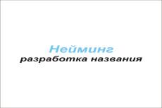Придумаю название компании 28 - kwork.ru