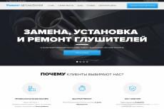 Продам лендинг - Диагностика авто 3 - kwork.ru