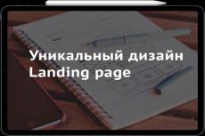 Сделаю для вас уникальный Инсталендинг 16 - kwork.ru
