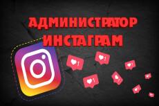 Сделаю инсталендинг, оформление инстаграм, обложки для историй 7 - kwork.ru