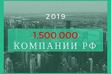 База охранных предприятий, организаций, чопов РФ 4 - kwork.ru