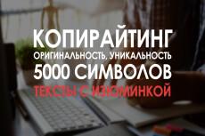 Качественные статьи от фармацевта с большим опытом 6 - kwork.ru