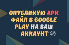 Создам приложение на iOS 29 - kwork.ru