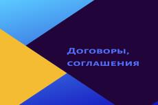 Составлю договор, дополнительные соглашения к договорам 7 - kwork.ru