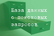 Парсинг 50000 участников группы вконтакте 8 - kwork.ru