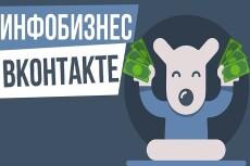 Вебинар. Освой навык создания продающих текстов за 5 дней 29 - kwork.ru