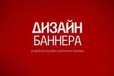 3 качественных баннера 7 - kwork.ru