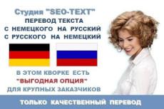 Переведу текст 9 - kwork.ru
