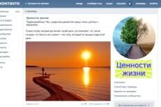 Создам группу в VK и FaceBook 7 - kwork.ru