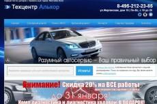 Создам сайт на Wordpress + настройка 6 - kwork.ru