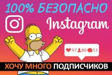 Поиск 300 подписчиков Instagram 6 - kwork.ru