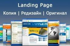 Сверстаю html страницу 8 - kwork.ru