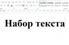 Распознаю текст из изображений (jpg, png, tiff и тд), PDF, DjVu 16 - kwork.ru