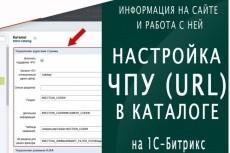создам меню для сайта на Битрикс 13 - kwork.ru