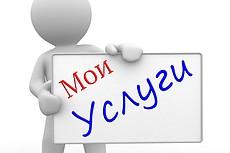 33 комментария на ваш сайт 21 - kwork.ru