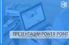 Сделаю презентацию в PowerPoint 32 - kwork.ru