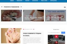 Размещение вечной ссылки на медицинском сайте 18 - kwork.ru