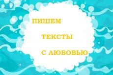 Напишу интересную, уникальную и грамотную статью 21 - kwork.ru