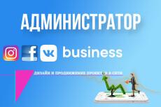 Буду администратором вашей группы vk.com 4 - kwork.ru