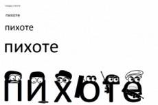 Корректура и редактирование текста 23 - kwork.ru