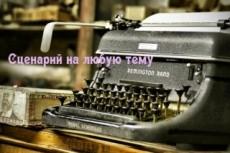 Создам уникальный сценарий вручения подарка 9 - kwork.ru