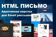 Создам html письмо для e-mail рассылки 29 - kwork.ru