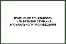 Напишу электронные звуковые эффекты для компьютерных игр, теле и радио 12 - kwork.ru