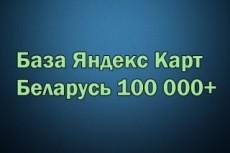 Соберу базу данных исходя из Ваших требований из открытых источников 26 - kwork.ru