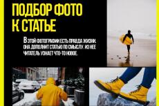 Подберу качественные фото для Вашего сайта 9 - kwork.ru