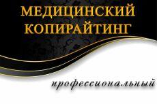Пишу профессиональные статьи на медицинскую тематику 6 - kwork.ru